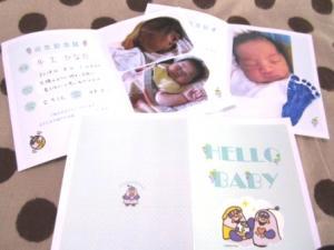オリジナル出生記念証の写真