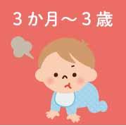 切れ目のない子育て支援9