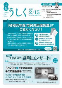 広報うしく令和2年2月15日号表紙