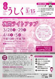広報うしく令和2年3月15日号表紙