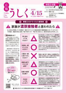 広報うしく令和2年4月15日号表紙