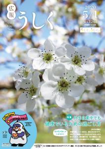 広報うしく令和2年5月1日号表紙