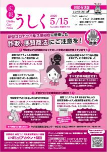 広報うしく令和2年5月15日号表紙
