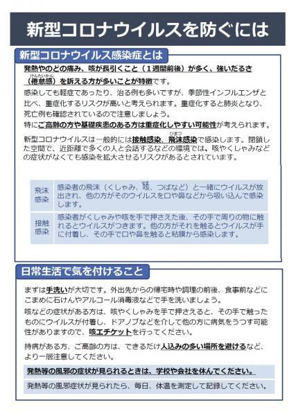 新型コロナウイルスを防ぐには(5月13日更新) 1