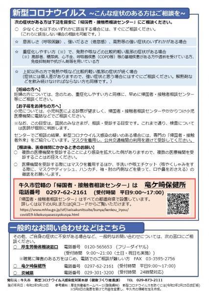 新型コロナウイルスを防ぐには(5月13日更新) 2.jpg