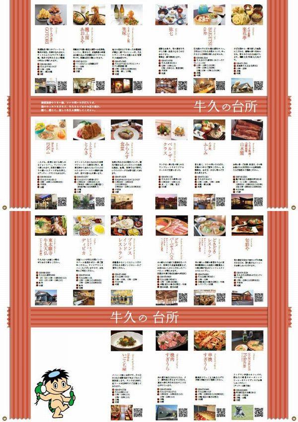 牛久の台所 加盟店の紹介画像