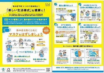 熱中症×新型コロナウイルス感染症予防
