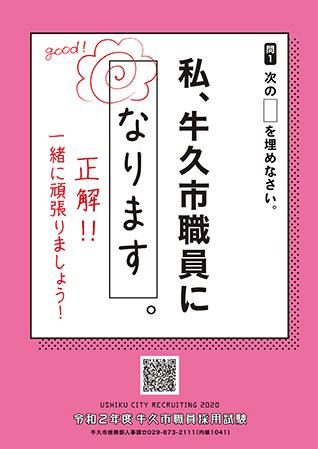 採用試験ポスター1