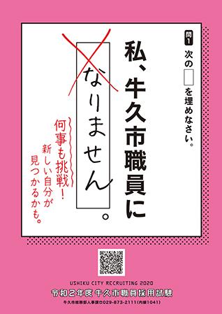採用試験ポスター2