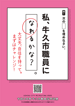 採用試験ポスター3
