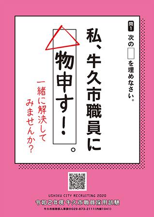 採用試験ポスター4