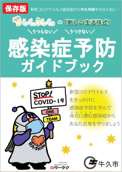 【保存版】感染症ガイドブック(表紙)