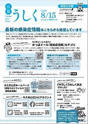 広報うしく令和2年8月15日号表紙