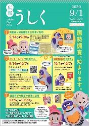 広報うしく令和2年9月1日号表紙