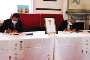 ワイン日本遺産協議会調印式