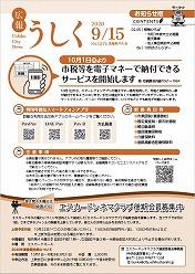 広報うしく令和2年9月15日号表紙