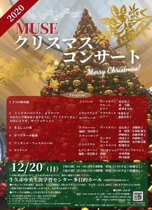 クリスマスコンサートチラシ表