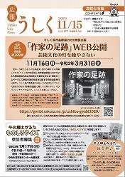 広報うしく令和2年11月15日号表紙