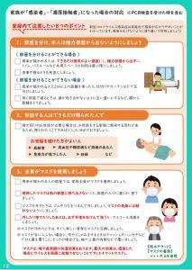 家族が感染者・濃厚接触者になった場合の対応(1)