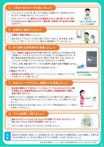 家族が感染者・濃厚接触者になった場合の対応(2)