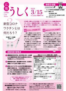 広報うしく令和3年2月15日号表紙