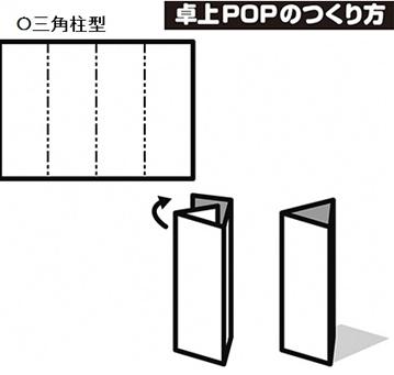 POP(1) 作り方