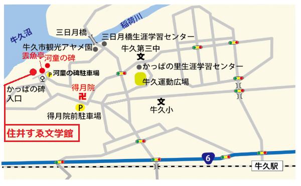 住井すゑ文学館アクセスマップ