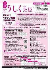 2021.5.15号広報うしく表紙