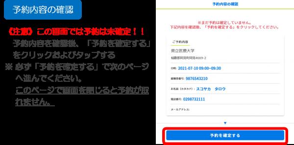 予約内容の確認 注意 この画面では予約は未確定 予約内容を確認ご 予約を確定するをクリック及びタップする 必ず予約を確定するで次のページへ進んでください このページで画面を閉じると予約が取れません