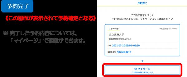 予約完了 この画面が表示されて予約確定となる 完了した予約内容についてはマイページで確認ができます