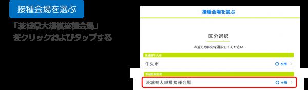 接種会場を選ぶ 茨城県大規模接種会場をクリック及びタップする