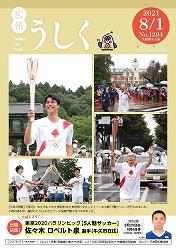 広報うしく令和3年8月1日号表紙