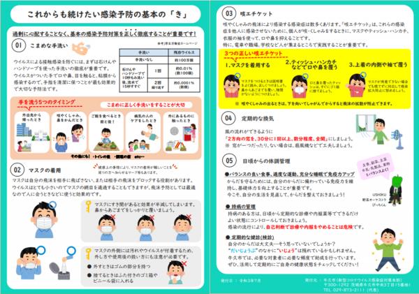 感染症予防対策の継続を