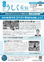 広報うしく令和3年8月15日号表紙