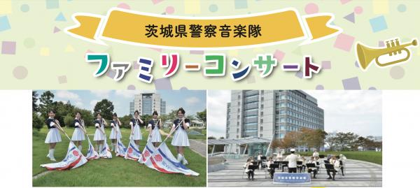 茨城県警察音楽隊コンサート