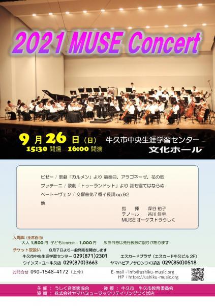 2021MUSEコンサートチラシ表