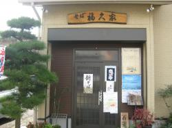 fukukuya2