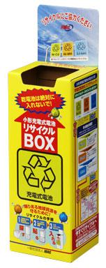 電池リサイクルBOX