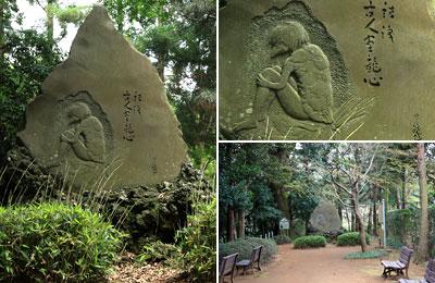 雲魚亭・河童の碑
