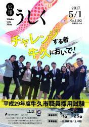 広報うしく平成29年5月1日号表紙