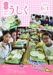 広報うしく平成29年6月1日号表紙
