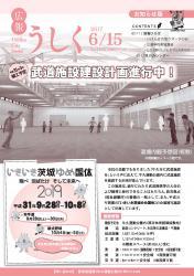 広報うしく平成29年6月15日号表紙