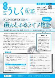 広報うしく8月15日号表紙