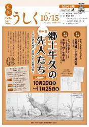 広報うしく平成30年10月15日号表紙