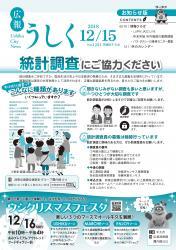 広報うしく平成30年12月15日号表紙
