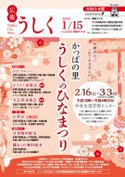 広報うしく平成31年1月15日号表紙