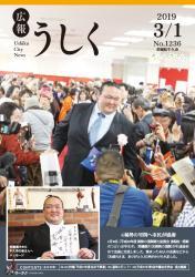 広報うしく3月1日号表紙