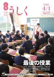 広報うしく平成31年4月1日号表紙
