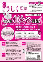 広報うしく令和元年5月15日号表紙