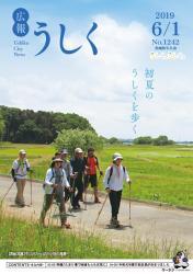 広報うしく令和元年6月1日号表紙